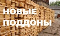 новые поддоны в Москве и области Поддоноф